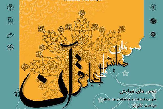 همایش ملی اعجاز قرآن