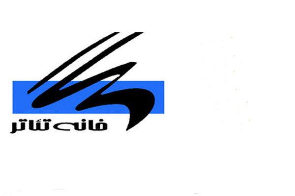 مشارکت سازمان فرهنگی هنری شهرداری در جشن اردیبهشت تئاتر