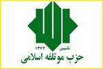 حزب موتلفه اسلامی سانحه سقوط هواپیمای مسافربری را تسلیت گفت