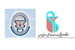 همکاری ایران و بلاروس