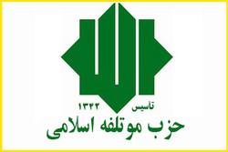 حزب مؤتلفه اسلامی