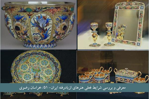 «مینای» برخاسته از آتش و خاک؛ هنرمیلیاردی از خانه ایرانیهاپرکشید