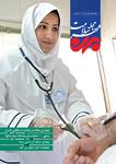 سومین شماره مجله «سلامت» مهر منتشر شد