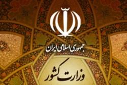 المجلس الأمني للبلاد يشكل اجتماعا طارئا برئاسة وزير الداخلية الإيرانية