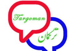 اولین سامانه ترجمه ماشینی آماری ایرانی رونمایی شد