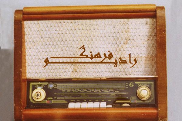 همسر زنده یاد دهلوی مهمان «خنیاگران» رادیو فرهنگ