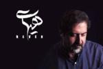 حسام الدین سراج