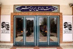 فضای بیرونی تماشاخانه ایرانشهر