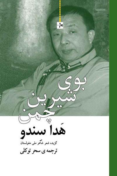 گزیده اشعار شاعر ملی مغولستان چاپ شد