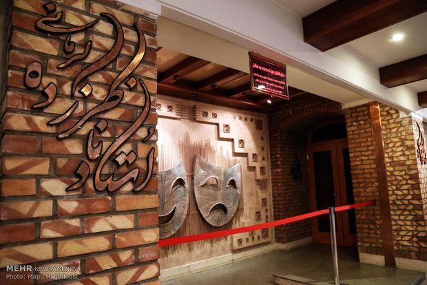میزبانی تماشاخانه ایرانشهر از ۱۲ نمایش در جشنواره تئاتر فجر