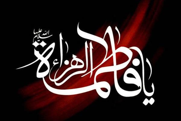 فاطمہ کی رضا سے الله راضی ہوتا ہے اور آپ کی ناراضگی سےاللہ ناراض ہوتا ہے