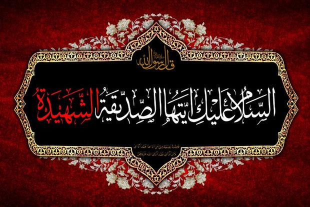 حضرت فاطمه(س) سرآمد امت اسلامی است/ بانویی که رضایتش رضایت خداست
