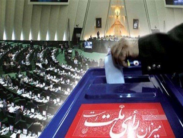 أحدث نتائج انتخابات الدورة العاشرة لمجلس الشورى الاسلامي