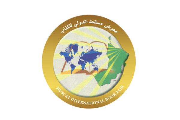 ايران تشارك في معرض مسقط الدولي للكتاب