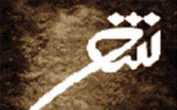 مراسم روز جهانی شعر  در شیراز برگزار می شود