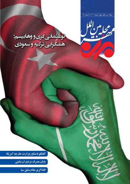 شماره 12 مجله بین الملل مهر