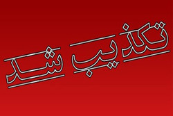 تکذیب وقوع حادثه تروریستی در آزادراه خرمآباد- پل زال