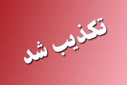 مرگ «محسن عادلی» در بازداشتگاه دزفول تکذیب شد