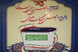انتخابات خبرگان و مجلس