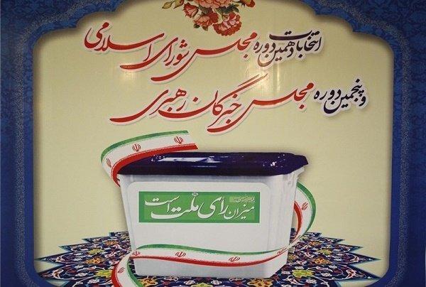 احدث نتائج انتخابات مجلس خبراء القيادة في طهران
