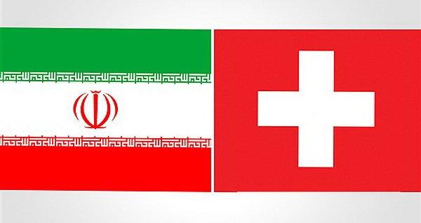 صدور بيان مباحثات ايران وسويسرا السياسية