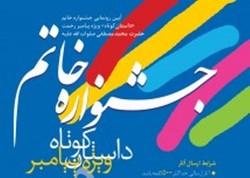 انتشار کتاب برگزیدگان جشنواره خاتم/ تهیه فیلم کوتاه و نمایشنامه