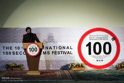 آیین افتتاحیه دهمین جشنواره بین المللی فیلمهای ۱۰۰ ثانیه ای