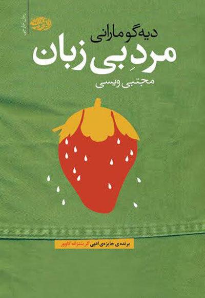 مرد بی زبان در کتابفروشهای ایران رویت شد