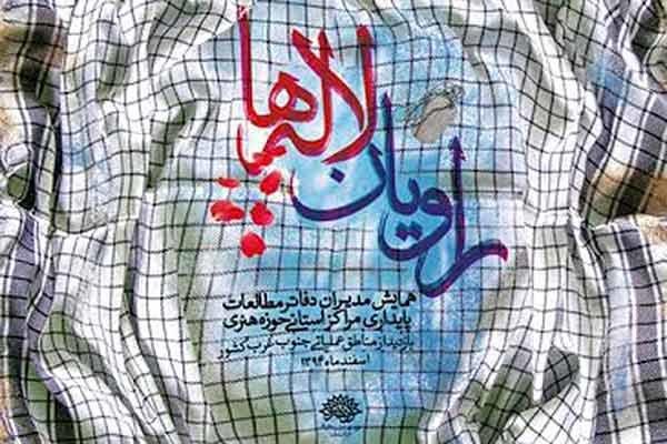 تربیت راویان انقلاب اسلامی برای پاسخگویی به شبهات لازم است