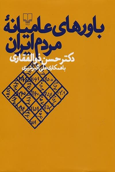 رواج «باورهای عامیانه مردم ایران» در بازار نشر کشور