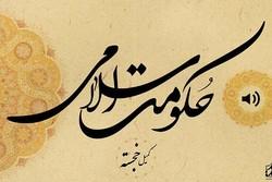 ماهیت آرمانگرای واقعبین در جامعۀ اسلامی