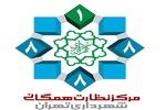 ۱۸۸۸ شهرداری تهران به زودی وصل خواهد شد