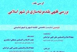 بررسی فقهی بلندمرتبهسازی در شهر اسلامی
