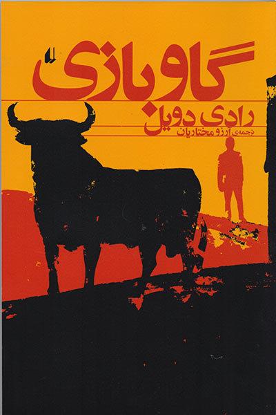 «گاوبازی» به بازار نشر رسید