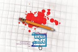 کنگره شهدای دانشجوی اردبیل برگزار میشود