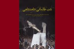 """كتاب """"العهد الملكي المظلم"""" برواية قائدة الثورة الاسلامية"""