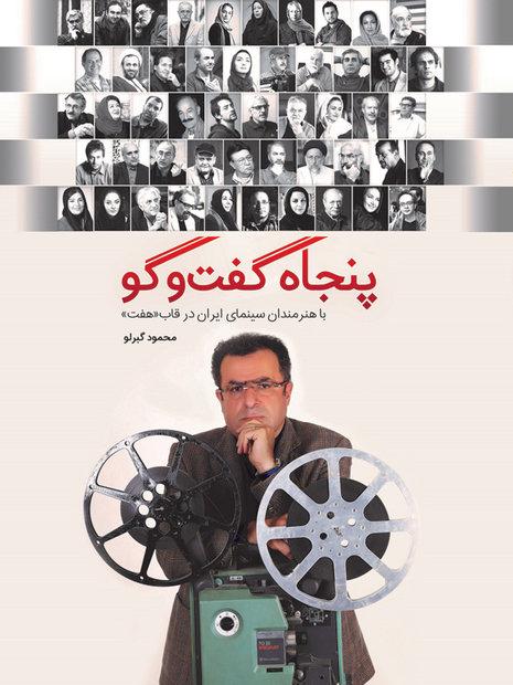 پنجاه گفتگو با هنرمندان سینمای ایران کتاب شد