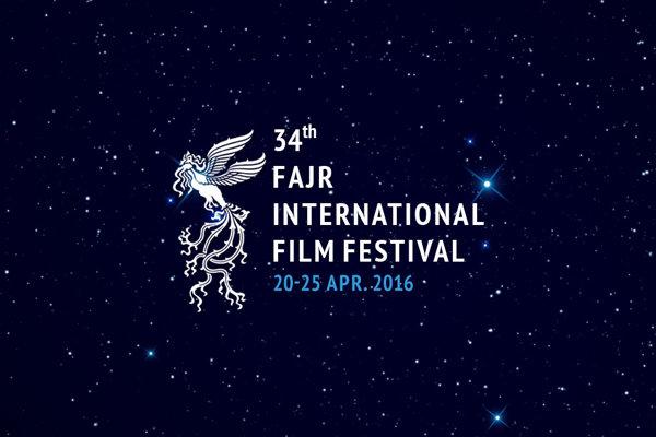فتح باب التسجيل في مهرجان فجر السينمائي الدولي لدورته ال34