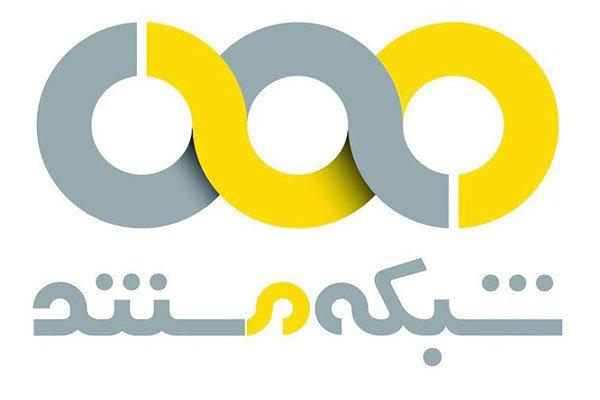 «کاست» و «ایران وود» در ویژهبرنامه شبکه مستند