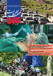 چهارمین شماره مجله «سلامت» مهر منتشر شد