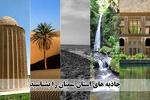 استان سمنان آماده پذیرایی از مسافران/ زائران امام رضا خوش آمدید