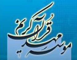 موسسه مهد قرآن