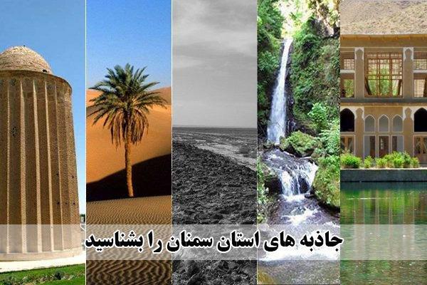 گردشگری استان سمنان