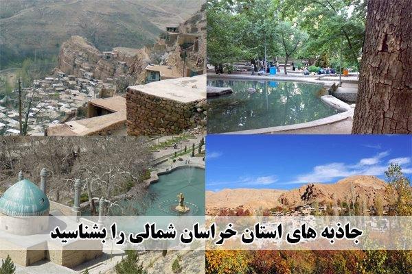 نگاهی به تفرجگاهها و مناطق زیبای گردشگری خراسان شمالی