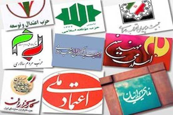 سال خانه دار شدن احزاب/ ائتلافهای رنگانگ انتخاباتی