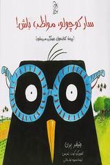 چاپ کتاب داستانی درباره یک پرنده کتابخوان که عینکی شد