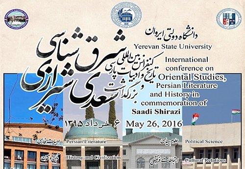 همایش بین المللی شرق شناسی، تاریخ وادبیات پارسی