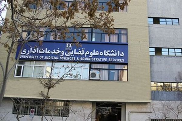دانشگاه علوم قضایی دانشجوی دکتری بدون آزمون می گیرد