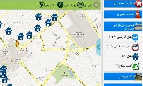 نقشه جامع شهر مشهد از طریق نرم افزار در اختیار زائران قرار گرفت