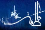 مداحان بیان سیره و آموزه های حضرت زهرا(س) را فراموش نکنند
